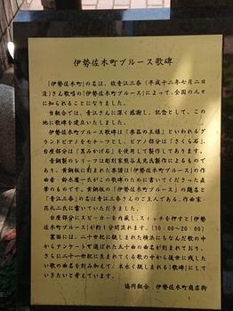 歌碑伊勢崎.jpg